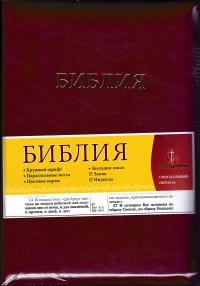 Библия. Синодальный перевод (цвет коричневый)