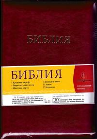 Библия. Синодальный перевод (цвет бордовый) на молнии