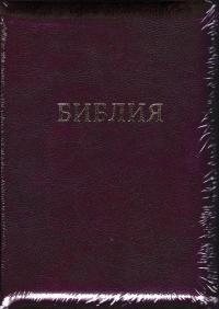 Библия. Синодальный перевод (цвет винный) на молнии