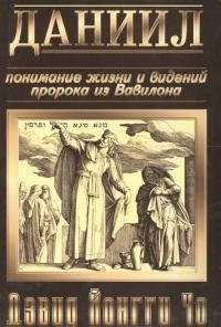 Даниил. Понимание жизни и видений пророка из Вавилона