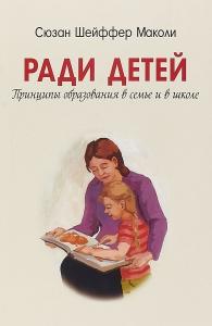 Ради детей. Принципы образования в семье и в школе