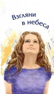 Взгляни в небеса. Сборник стихов современных христианских поэтов