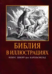 Библия с иллюстрациями Карольсфельда