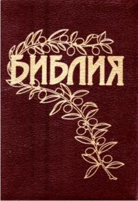 Библия Геце 063M  (цвет бордовый)
