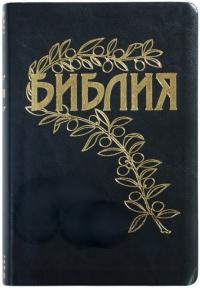 Библия Геце 065 (цвет черный)