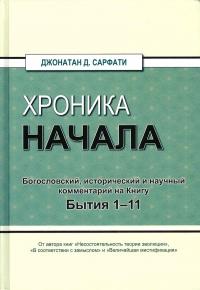 Хроника начала. Богословский, исторический и научный комментарий на книгу Бытия 1-11