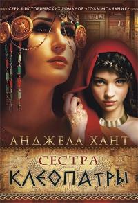 Годы молчания. Сестра Клеопатры