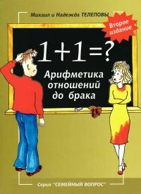 Арифметика отношений до брака