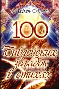 100 Библейских загадок в стихах