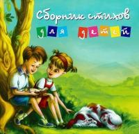 Сборник стихов для детей