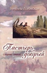 Пастырь добрый. Сборник стихов