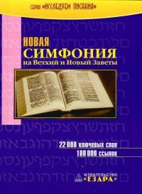Новая Симфония на Ветхий и Новый Заветы