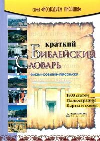 Краткий Библейский Словарь. Факты, события, персонажи