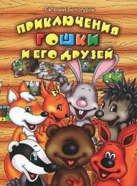 Приключения Гошки и его друзей