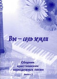 Вы - соль земли. Сборник христианских молодежных песен. Выпуск 3