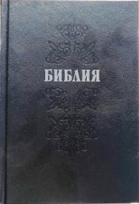 Библия. Синодальный перевод. УБО (цвет черный)