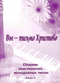 Вы - письмо Христово. Сборник христианских молодежных песен, Выпуск 4