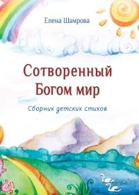 Сотворенный Богом мир. Сборник детских стихов