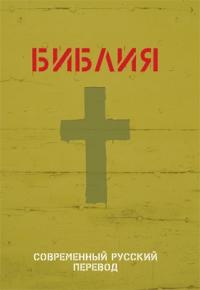 Библия. Современный русский. РБО 063 (цвет зеленый)