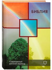 Библия. Современный русский. РБО 063 (цвет радуга)