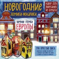 Набор для вырезания из бумаги. Новогодние домики-фонарики. Зимние улочки Европы