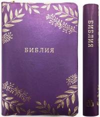 Библия. Синодальный перевод. РБО 077ZTI  издание 1998 г. (цвет фиолетовый) на молнии