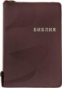 Библия. Синодальный перевод. РБО 077ZTIFIB  издание 1998 г. Большой формат (цвет вишневый) на молнии