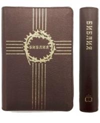 Библия. Синодальный перевод. РБО 047ZTI 1-е издание 1998 г. Средний формат (цвет вишневый) на молнии