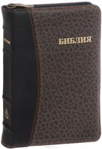 Библия. Синодальный перевод. РБО 047ZTIDT издание 1998 г. Средний формат (цвет черно-коричневый) на молнии