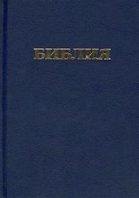 Библия. Синодальный перевод РБО 073 большого формата (цвет синий)