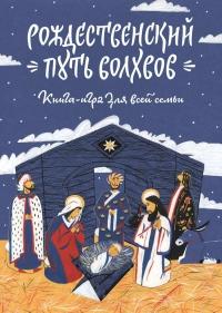 Рождественский путь волхвов. Книга-игра для всей семьи + адвент-календарь и домашний театр