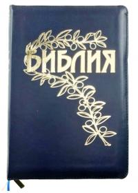 Библия Геце 065Z (цвет синий)