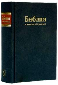 Библия. Синодальный перевод с неканоническими книгами. С комментариями (цвет черный)