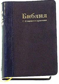 Библия. Синодальный перевод с неканоническими книгами. С комментариями (черная с синим корешком)