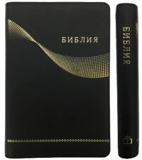 Библия. Синодальный перевод. РБО (черная с узором)