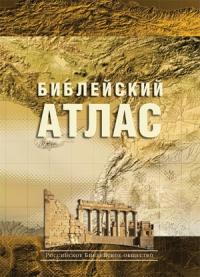 Библейский атлас РБО