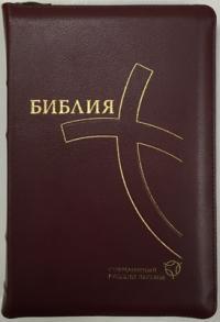 Библия. Современный русский. РБО 067ZTI. (цвет коричневый) на молнии