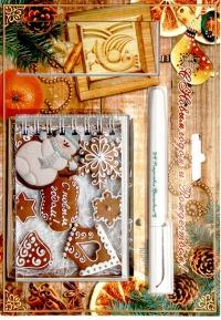 Рождественский подарочный набор (рецепт печенья)