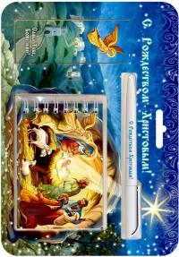 Рождественский подарочный набор. С Рождеством Христовым!