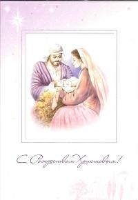 Открытка «С Рождеством Христовым!». Рождественская сцена