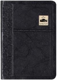 Библия. Синодальный перевод. Три креста (цвет черный)