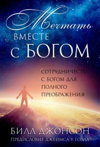 Мечтать вместе с Богом. Сотрудничество с Богом до полного преображения