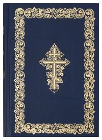 Библия. Синодальный перевод с неканоническими книгами (цвет синий)