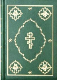 Библия. Синодальный перевод с неканоническими книгами (цвет зеленый)