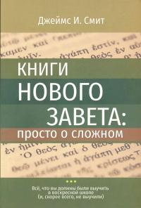 Книги нового завета: просто о сложном