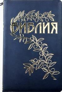 Библия Геце 057 среднего формата на молнии (цвет синий)