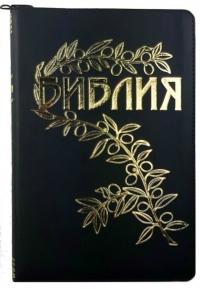 Библия Геце 057 среднего формата на молнии (цвет черный)