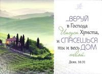 Магнит горизонтальный 57 х 82 мм. Веруй в Господа Иисуса Христа, и спасешься ты (102)