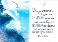 Магнит горизонтальный 57 х 82 мм. Иисус отвечал... Я даю им жизнь вечную (103)