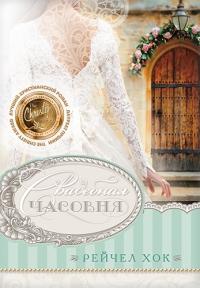 Свадебная коллекция. Книга 2. Свадебная часовня